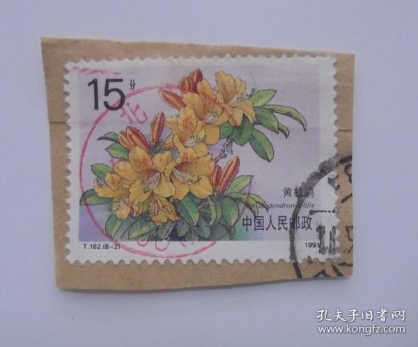 90年代用过的旧邮票   信销邮票