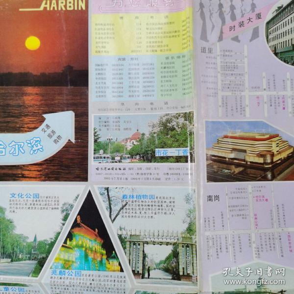 哈尔滨旅游交通购物图/1993年1版1印
