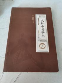 武松拳谱秘本