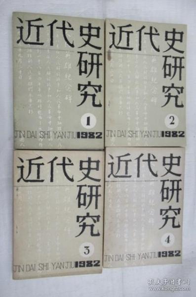 近代史研究 1982.1-4
