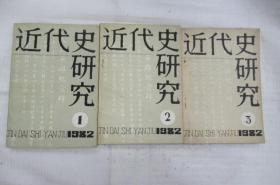 近代史研究 1982.1,2,3(单本发售)