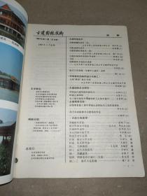 古建园林技术 1987年第1期(总14期)