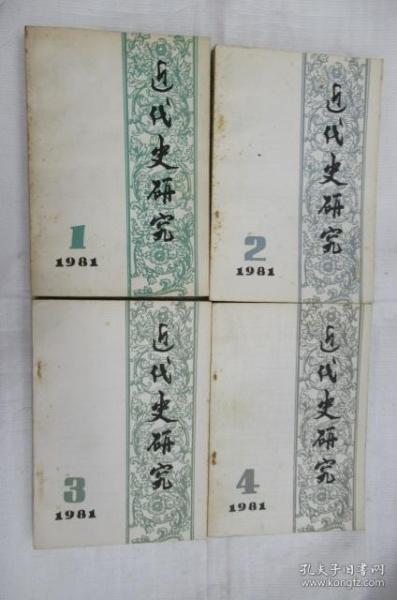 近代史研究 1981.1-4