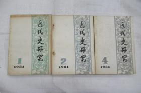 近代史研究 1981.1,2,4(单本发售)