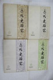 近代史研究 1980.1-4