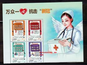 2020年特11系列之特20抗击新冠疫情行为纪念张--邮票纸背胶孔