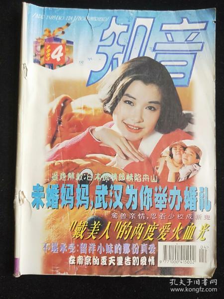 《知音》杂志'1995-4′缺1一4页。