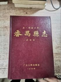《清同治十年番禺县志点注本》