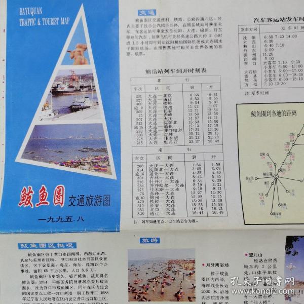 鲅鱼圈交通旅游图/1995年1版1印