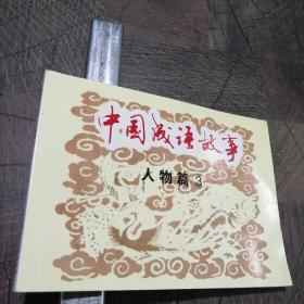 中国成语故事 人物篇3