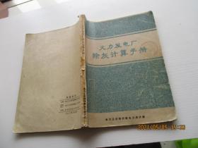 火力发电厂除灰计算手册 正版现货9-4