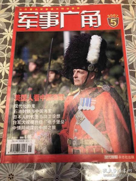 现代舰船 军事广角 2007-5