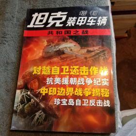 坦克装甲车辆增刊 共和国之战