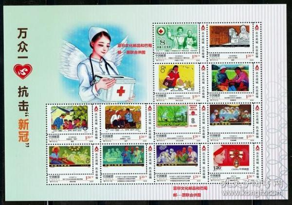2020年特11系列之特17抗击新冠疫情票中票纪念张--邮票纸背胶孔