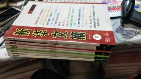 新华文摘 2016年1-3.5-9期(共8本)