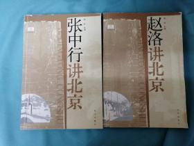 北京通丛书: 赵洛讲北京+张中行讲北京【2册合售】