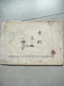 京剧选段词抄(15段大部份是梅兰芳的)