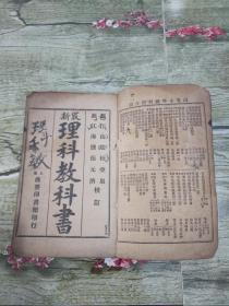皇清光绪高等小学堂课本《最新高等小学理科教科书》一册全。大清王朝学习西方先进技术的开始。