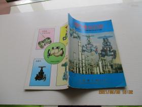 阀门产品目录 上海申工阀门厂 如图9-4