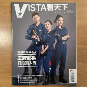 Vista看天下 2017年第1期
