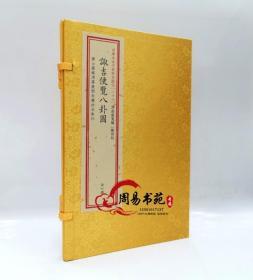 四库未收子部珍本汇刊[027]:诹吉便览八卦图