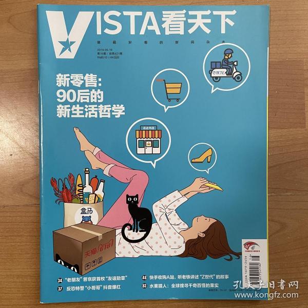 Vista看天下 2018年第16期