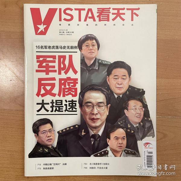 Vista看天下 2015年第3期