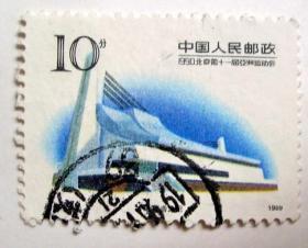 80年代 信销邮票:北京亚运会
