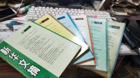 新华文摘 1990年7-12期(共6本)