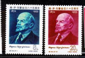 2020年纪34 列宁外国邮布亚新几内亚邮票原胶白润