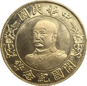 黎元洪民国开国纪念币免 冠版原光龙洋  银元银币