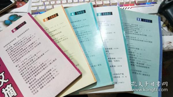 新华文摘 1992年3-6.11.期(共5本)