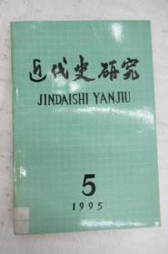 近代史研究 1995.5