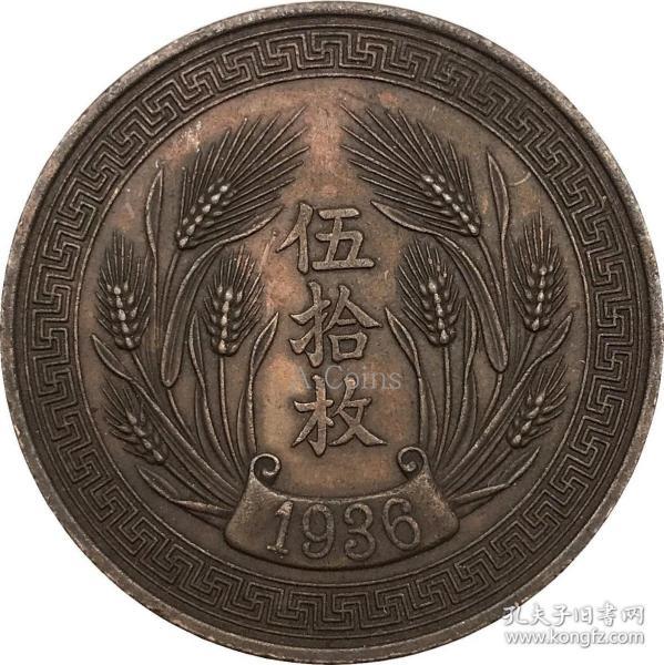 中华民国二十五年嘉禾五十枚  古铜 元铜 币