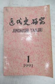 近代史研究 1991.1