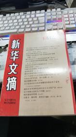 新华文摘 1997年1期