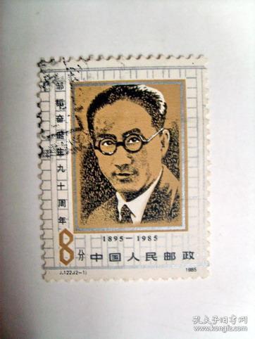 80年代 信销邮票:1985年 邹韬奋诞生九十周年