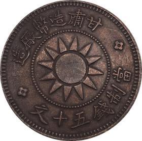 甘肃省造造厂当制钱五十文古铜 元 铜 币,