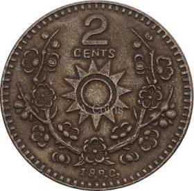 民国十九年四川梅花贰分铜辅币每 五十枚当 壹圆古铜元铜币