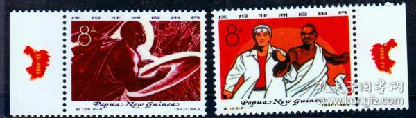 2020年纪103非洲外国邮布亚新几内亚邮票原胶白润