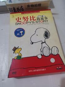 史努比的故事史努比动画电视连续剧VCD