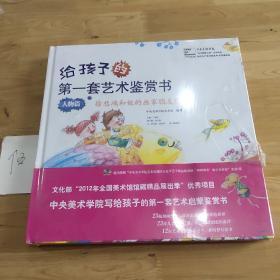 给孩子的第一套艺术鉴赏书(共3册)