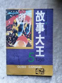 包邮 故事大王1986年第5期