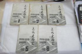 近代史研究 1988.1,2,4,5,6(单本发售)