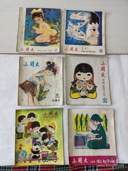 小朋友(1978年7-12)