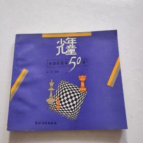 少年儿童学国际象棋50讲     一版一印