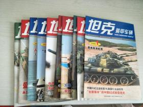 坦克装甲车辆  2009年(1-7.10-12)共10册合售【实物拍图,内页干净】