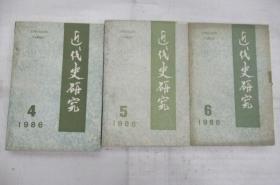 近代史研究 1986.4,5,6(单本发售)