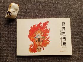 唐卡画册:唐卡艺术大师希热布传奇·拉日巴传奇 (一版一印,全新未阅)    补充:拉日巴大师是藏传佛教圣地拉卜楞寺唐卡艺术中心的创始人,本书记载了他追求唐卡艺术的一生,录入了诸多唐卡精品!