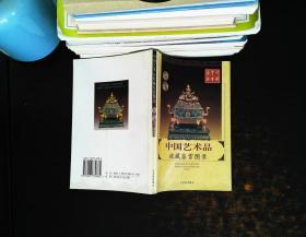中国艺术品收藏鉴赏图录:杂项
